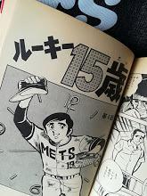 野球狂の詩 ルーキー15歳