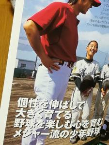 立花さんの野球トレーニング1