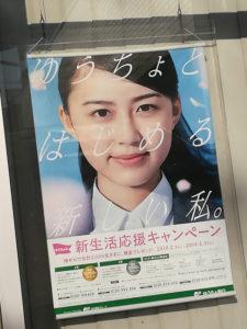 ゆうちょのポスター