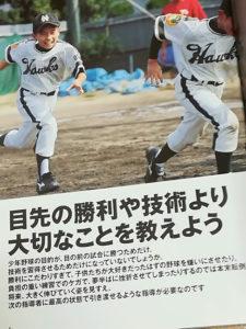 立花さんの野球トレーニング3
