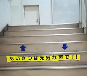 階段の標語_あいさつは元気な声で