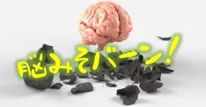 脳みそバーン