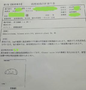 病理組織診断報告書