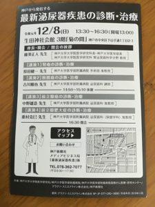 神戸大学医学部案内状