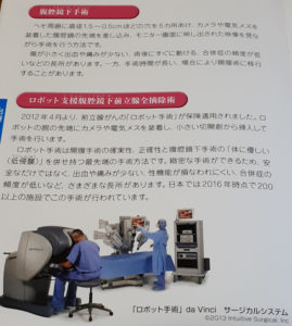 ロボット手術