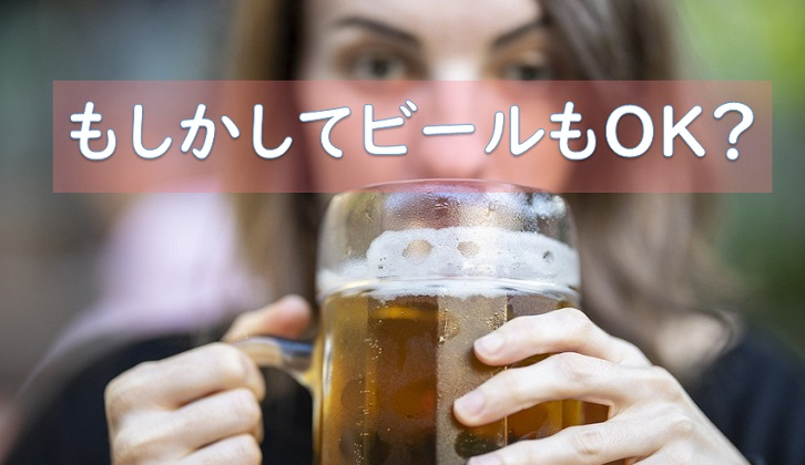 ビールもOK