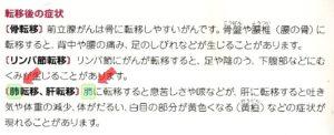 転移検査_03