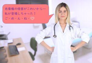 グリソン医師